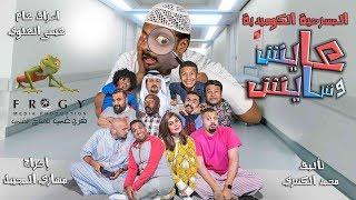 المسرحية الكوميدية ( عايش وشايش ) كامله