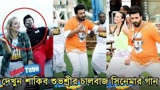 এইমাত্র শাকিব শুভশ্রীর চালবাজ সিনেমার নতুন গান ঝর তুললো দেখুন- Shakib Khan Subhashree Chalbaaz Movie