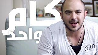 @AxeerStudio   كام واحد   Kam Wa7ed   Mahmoud El Esseily & ZAP Tharwat