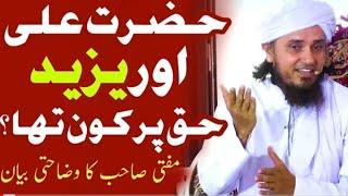 Yazeed ke bare main kya Aqeeda rakna chahiye ? |Mufti Tariq Masood|
