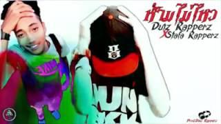 ห้ามไม่ไหว-StaFa Ft.Duiz Rapperz [Official Audio]