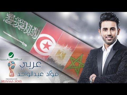 Xxx Mp4 Fouad Abdul Wahed … Araby Lyrics Video فـؤاد عبد الواحد … عربي بالكلمات 3gp Sex