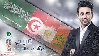 Fouad Abdul Wahed … Araby - Lyrics Video | فـؤاد عبد الواحد … عربي - بالكلمات