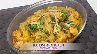 KASHMIRI CHICKEN - کشمیری چکن - कश्मीरी चिकन *COOK WITH FAIZA*