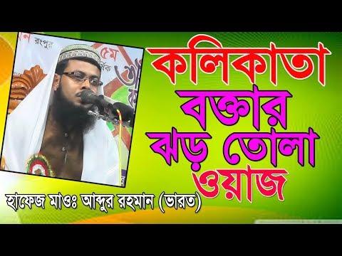Xxx Mp4 কলিকাতা বক্তার ঝড় তোলা ওয়াজ Abdur Rahman Kolkata Kolkata Bangla Waz Bangla Waz 2018 3gp Sex