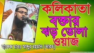 কলিকাতা বক্তার ঝড় তোলা ওয়াজ  !  Abdur Rahman Kolkata ! Kolkata Bangla Waz ! Bangla Waz 2018