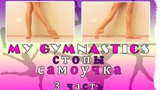 Моя гимнастика. Стопы. Самоучка. My gymnastics. 3 часть.