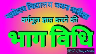 वर्गमूल निकालने की भाग विधि, Varg mul nikalne ki Bhag vidhi नवोदय विद्यालय चयन   division method
