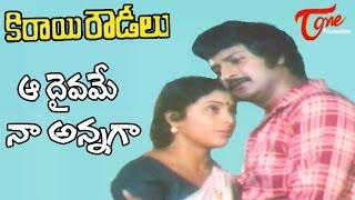 Kirayi Rowdylu Movie Songs || Aa Daivame Video Song || Mohan Babu, Chiranjeevi