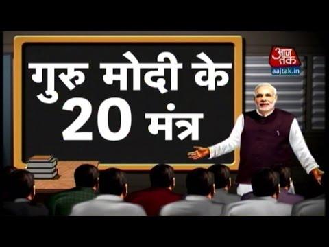 Xxx Mp4 Vishesh PM Modi S 20 Motivational Mantras To Children 3gp Sex