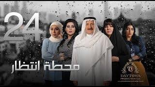 """مسلسل """"محطة إنتظار"""" بطولة محمد المنصور - أحلام محمد     رمضان ٢٠١٨    الحلقة الرابعة والعشرون ٢٤"""