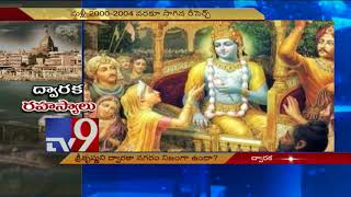 Dwarka - The untold story of 32,000 year old City under Sea - TV9