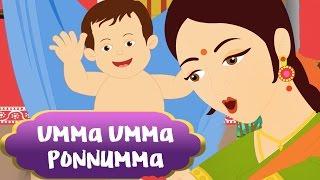Umma Umma Ponnumma ഉമ്മാ ഉമ്മാ പൊന്നുമ്മാ - Malayalam Nursery Rhymes