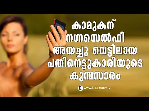 Xxx Mp4 Confession Of 18 Year Old Girl Who Sent Nude Selfie To Her Lover Ladies Hour Kaumudy TV 3gp Sex