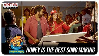Honey is the Best Song Making || F2 Songs || Venkatesh, Varun Tej, Anil Ravipudi || DSP