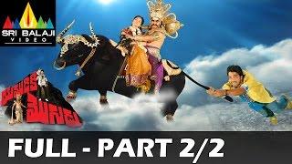 Yamudiki Mogudu Telugu Full Movie Part 2/2 | Allari Naresh, Richa Panai | Sri Balaji Video