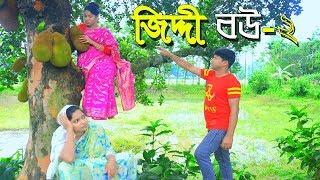 জিদ্দী বউ ২ | Jiddi Bou 2 | জীবন বদলে দেয়া কাহিনী | New Bengali Short Film 2019