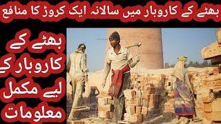 brick making business plan