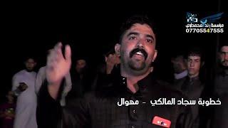 اجمل صوت راح تسمعه المهوال محمد الفريجي خطوبة المهوال سجاد المالكي