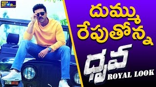 Ram Charan New Look | Dhruva New Look | Dhruva New Stills |  Megastartv