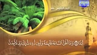 """"""" سورة الكهف"""" -  18  - كاملة مكتوبة الشيخ - ماهر المعيقلي- surah Kahf -"""