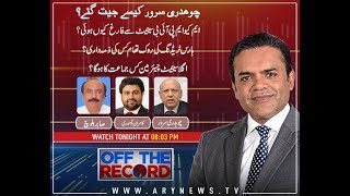 Off The Record  5th March 2018