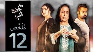 مسلسل مع حصة قلم - الحلقة 12 (ملخص الحلقة) | رمضان 2018