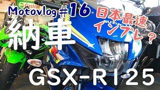 #16【モトブログ・GSX-R125】鈴菌感染!GSX-R125納車!原付二種バイク最高~SUZUKI最高!