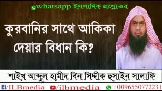 Kurbanir Sathe Akika Deyar Bidhan Ki?  Sheikh Abdul Hamid Siddik Salafi |waz|lecture