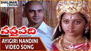 Saptapadi Movie    Ayigiri Nandini Video Song    Somayajulu, Ravikanth, Sabita    Shalimarcinema