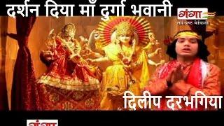 Maithili Devigeet | दर्शन दिया माँ दुर्गा भवानी | Dilip darbhangiya Song | Maithili Bhakti Song |