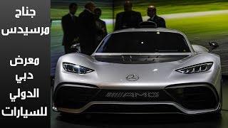 تفاصيل سيارات مايباخ و AMG - معرض دبي الدولي للسيارت 2017