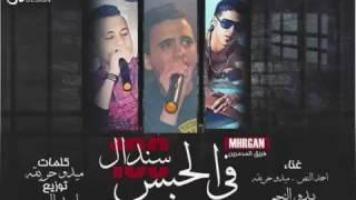 مهرجان في الحبس 100 سندال  | غناء احمد النص ميدو حريقه بيدو النجم  | توزيع ميدو حريقه