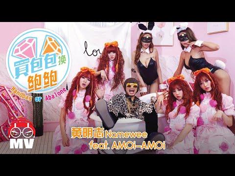 Namewee黄明志18X禁幹歌【買包包換鮑鮑 Handbag Or Abalone】Feat. AMOi-AMOi @Red People