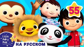 Песенка про зоопарк | И больше детских стишков | от LittleBabyBum