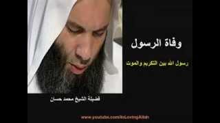 وفاة الرسول (رسول الله بين التكريم والموت) د.محمد حسان