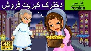 دخترک کبریت فروش | داستان های فارسی | قصه های کودکانه | Dastanhaye Farsi | Persian Fairy Tales