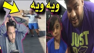 تقليد الشعب السعودي لمقطع ( عيوش ويه ويه ) تقليد حصري لايفوتك  - مليون مشاهده !!