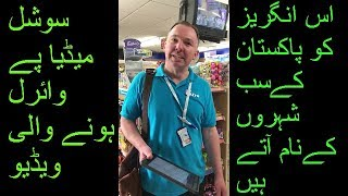 Funny English man telling All Pakistani Cities Names