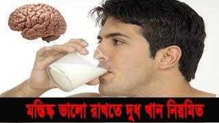 দুধ মস্তিষ্কের জন্যও ভালো ,না খেলে মস্তিষ্কে জং ধরে ! Milk is good for Brain