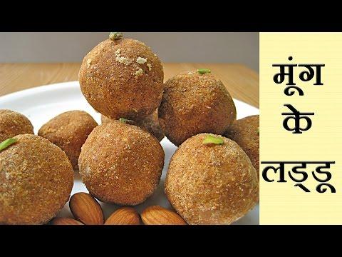 Ladoo Recipe - Moong Ke Ladoo Recipe (Hindi) For Ganesh Puja and All Occasions By Sameer Goyal