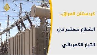 🇮🇶 العراق.. انقطاع الكهرباء بكردستان نتيجة ارتفاع الحرارة وزيادة الطلب