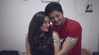 Noyon Tara | Niloy Alamgir, Aparna Ghosh | Eid Natok | Maasranga TV Official | 2017