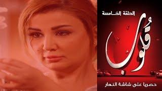 Episode 05 - Qoloub Series / الحلقة الخامسة - مسلسل قلوب