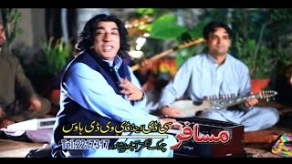 Pashto New HD Song By Master Ali Haidar - Zar Shama