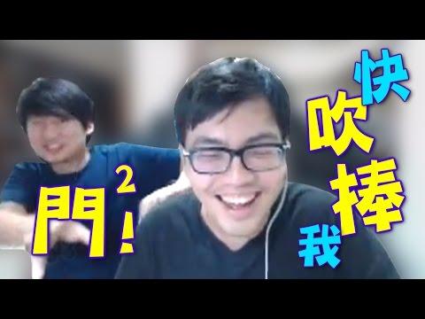 【MiSTakE】實況精華 - 門門!快吹捧我! (by TripleCars) 2015/11/10
