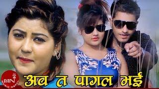 New Nepali Lok Dohori Song Abata Pagal Bhai by Bishnu Majhi,Mohan Khadka & Bimal Adhikari HD mp4