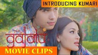 "New Nepali Movie  - ""Gajalu"" Movie Clip || Anmol K.C, Shristi Shrestha || Latest Nepali Movie 2016"
