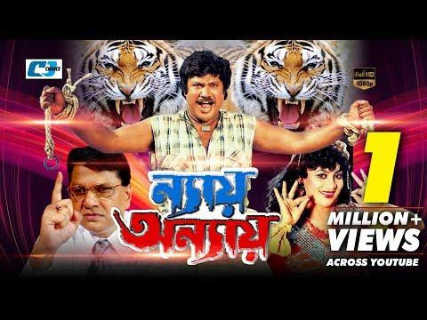 Nay Onnay | Bangla Full Movie | Jashim | Nutan | Alamgir | Jinat