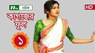Kagojer Phul   কাগজের ফুল   EP 01   Sohana Saba   Nayeem   Nadia   Bangla Natok